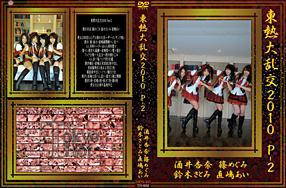 東熱大乱交2010 Part2 酒井杏奈 篠めぐみ 鈴木さとみ 直嶋あい