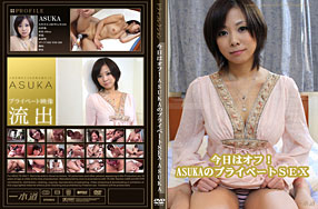 今日はオフ!ASUKAのプライベートSEX ASUKA